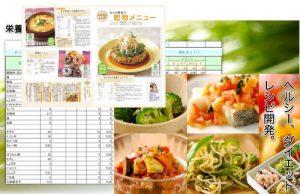 レシピ開発