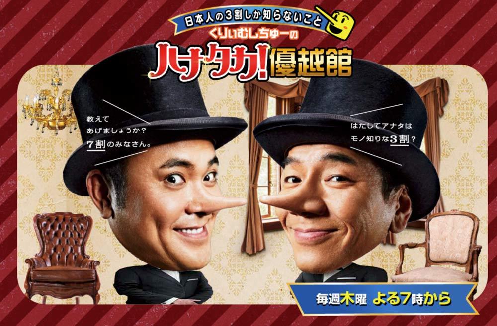 ハナタカ優越館(テレビ朝日)